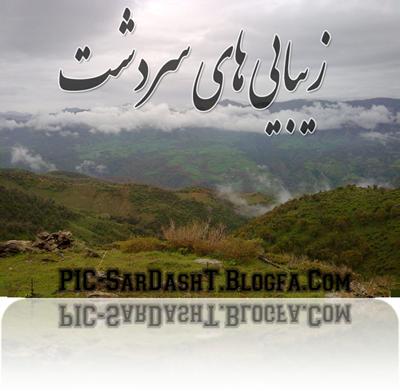 زیبایی های سردشت - www.pic-sardasht.blogfa.com
