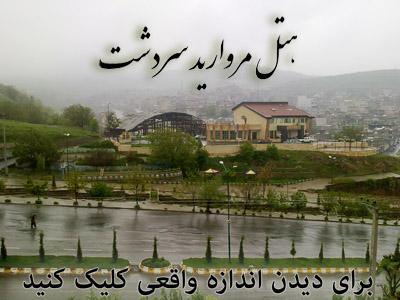 هتل مروارید سردشت - سردشت خیابان سربازان گم نام ( ره زی جولا )- www.pic-sardasht.blogfa.com