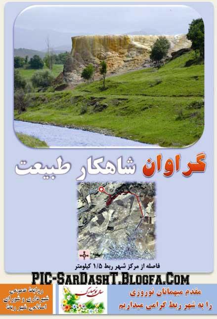 شهرداری ربط- گراوان - شاهکار طبیعت - سردشت